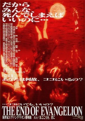 Shin Seiki Evangelion Gekijouban: The End of Evangelion